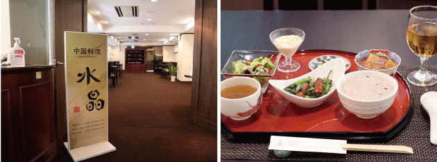 湘南クリスタルホテル内、中華料理レストラン「水晶」の美腸活メニュー