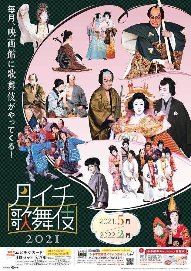 歌舞伎をもっと身近に 全国の映画館で楽しめる「シネマ歌舞伎」月イチ歌舞伎2021