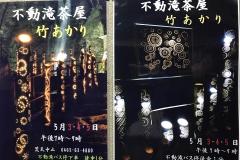 fudotaki-07-20190504