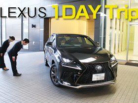 試乗モニターキャンペーン LEXUS 1DAY TRIP