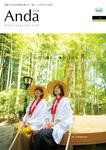 2017年9月号湘南版vol.25