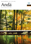 Anda2017年11月号湘南版 vol.26