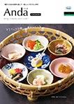 Anda2018年3月号横浜版vol.18