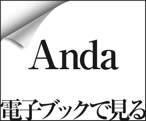 「Anda」を電子ブックで見る