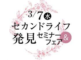 【開催レポート】3/7 セカンドライフ発見セミナー&フェア
