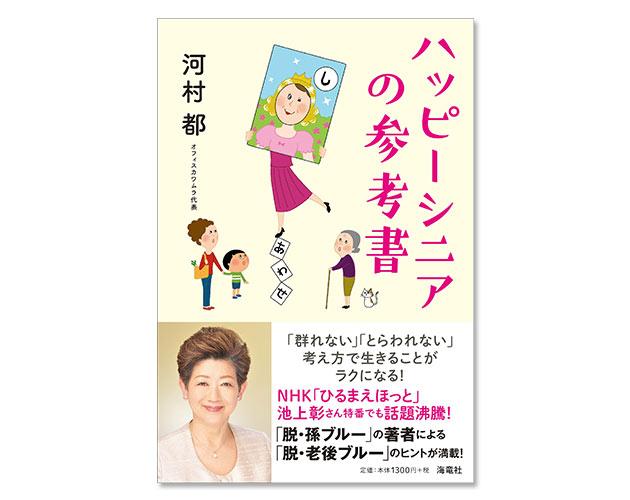 【河村都】ハッピーシニアの参考書_表紙