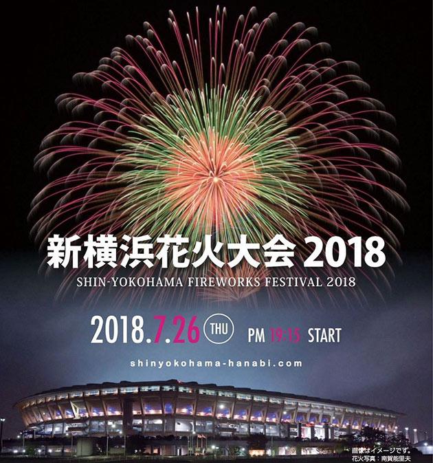 日産スタジアムの上に大玉花火のイメージ