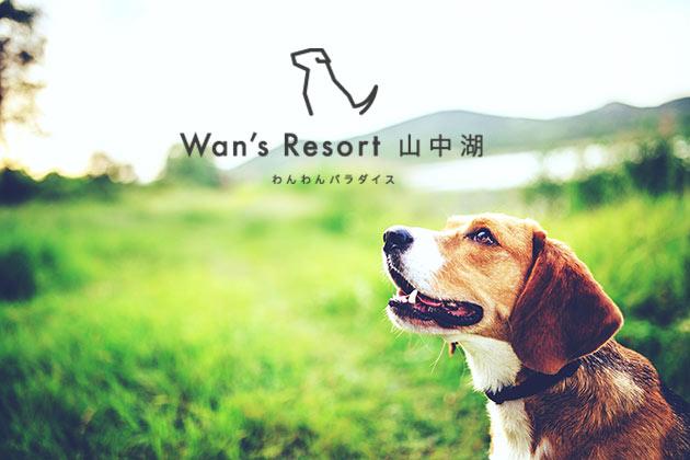 愛犬と共に過ごすリゾート