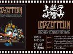 『狂熱のライブ』大音量上映Zeppツアー