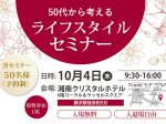 10月4日藤沢で「50代から考えるライフスタイルセミナー」タイトル