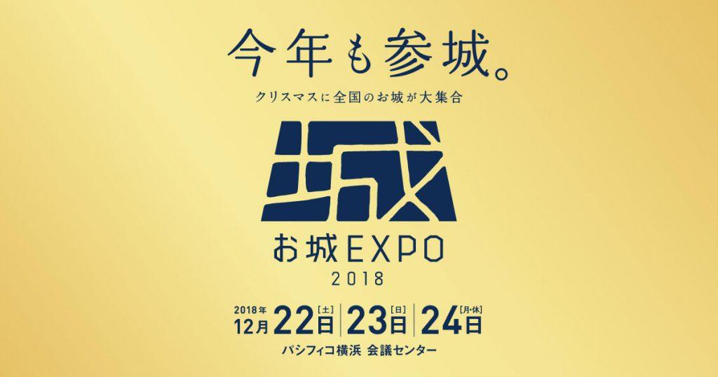 お城EXPO2018、12/22(土)23(日)24(月振休)開催