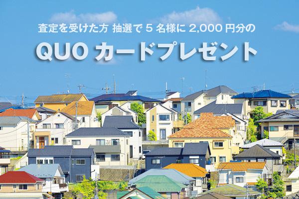 大手2社の一括不動産査定、QUOカードプレゼントも。