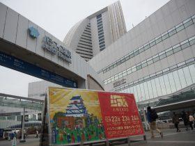 お城EXPO会場、パシフィコ横浜