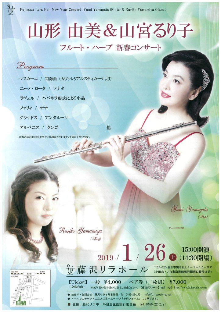 山形由美&山宮るり子 フルート・ハープ新春コンサート 1/26(土)