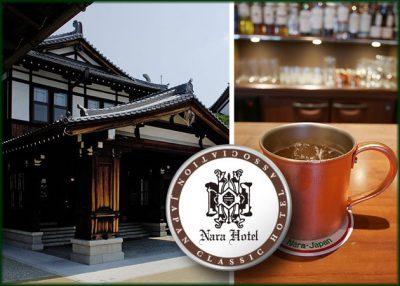 奈良ホテル「大和当帰(やまととうき)のモスコミュール」