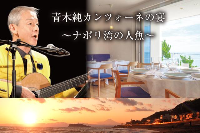 2/17(日)湘南の夕暮れとカンツォーネで味わう フレンチディナー
