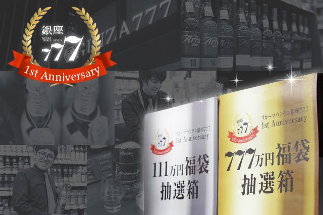 リカーマウンテン 銀座777 777万円の福袋