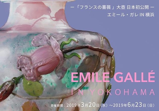 6/23まで開催 エミール・ガレ IN 横浜。日本初公開の大壺が公開される。