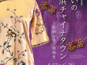 装いの横浜チャイナタウン―華僑女性の服飾史