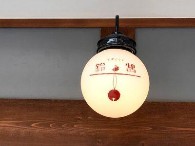 鈴鵠ランプ