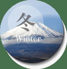 四季を楽しむ_冬_ボタン