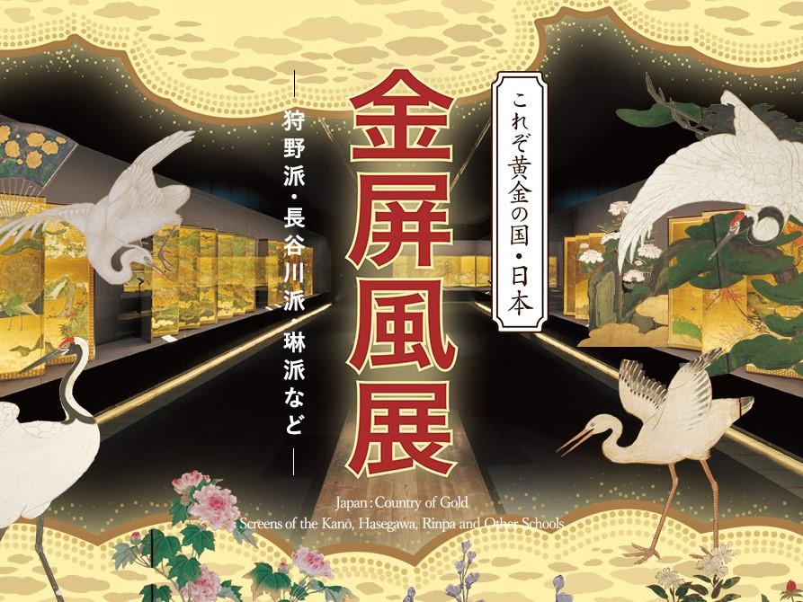 これぞ黄金の国・日本 金屏風展 ―狩野派・長谷川派・琳派など―