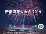 今年2回目となる新横浜花火大会2019