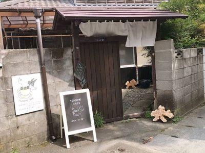 鎌倉の古民家カフェ「燕CAFE」