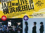 10/27(日) JAZZ屋連 LIVE in 横浜成田山