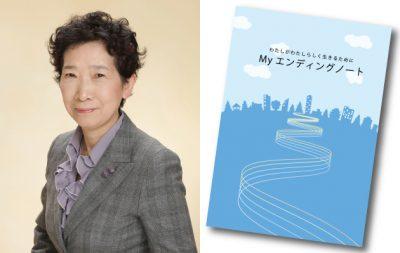 (有)アロマプランニング代表取締役 ファイナンシャルプランナー・社会福祉士 井上康子さん