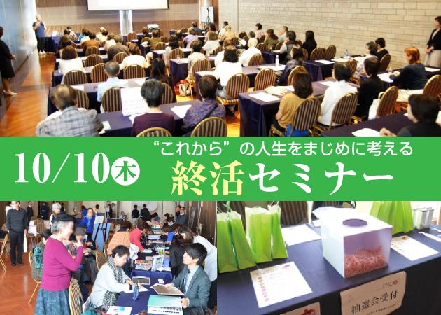 """""""これから""""の人生をまじめに考える終活セミナー10/10(木)"""