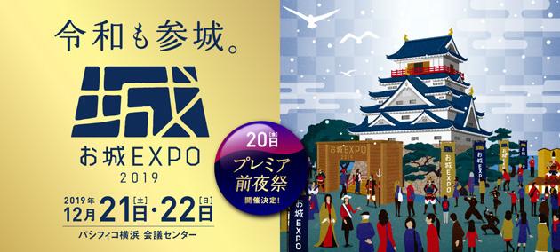 お城EXPO 2019 令和も参城。