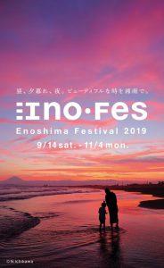 江ノ島フェスティバル~江no・Fes~ 2019