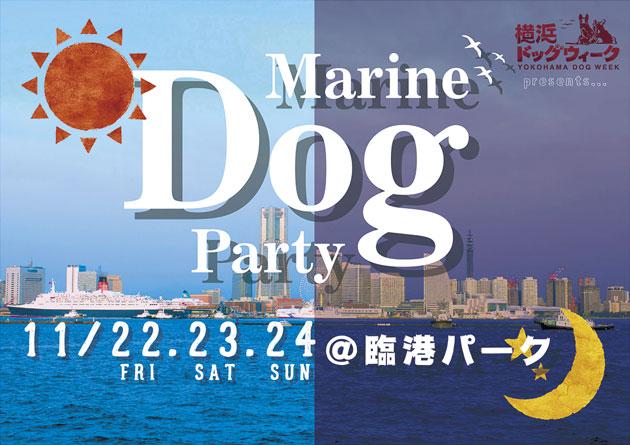 横浜ドッグウィーク2019秋 presents MARINE DOG PARTY