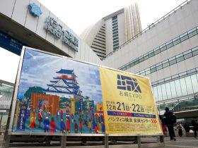 パシフィコ横浜で行われている お城EXPO2019