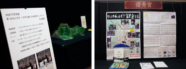 お城EXPO 2019 小・中学生から募集した自由研究コンテスト