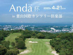 Anda杯 in 葉山国際カンツリー倶楽部 【4月21日開催】