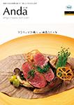 Anda2020年1月号湘南版vol.39