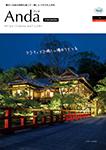 Anda2020年1月号横浜版vol.29