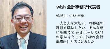 wish会計事務所代表者税理士 小林 直樹
