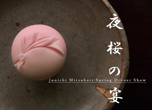 夜桜の宴メインビジュアル