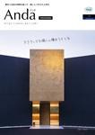 Anda2020年3月号横浜版vol.30