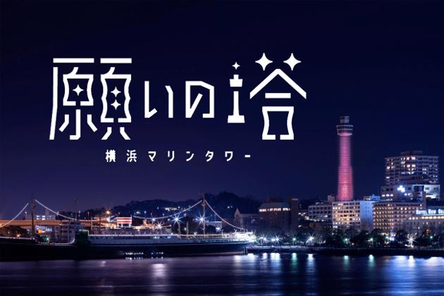 2020年8月3日より行われる「願いの塔 横浜マリンタワー」プロジェクト