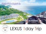 Lexus 1day trip