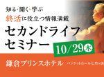 10/29木 セカンドライフセミナー