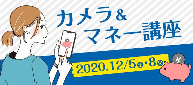 12/5(土)・12/8(火) 参加無料 カメラ&マネー講座