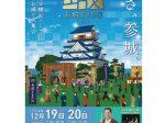 お城 EXPO 2020