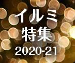 2020-21 イルミネーション特集