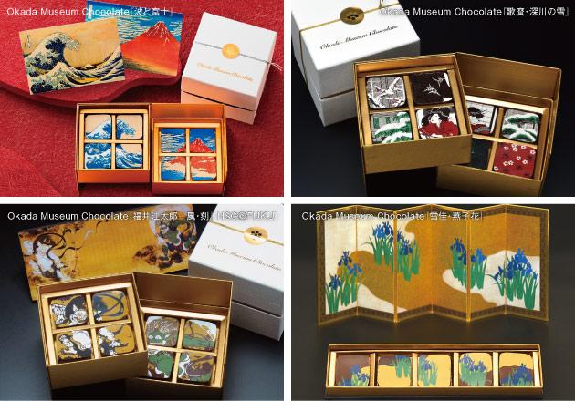 岡田美術館が展開するチョコレートブランド 「Okada Museum Chocolate」
