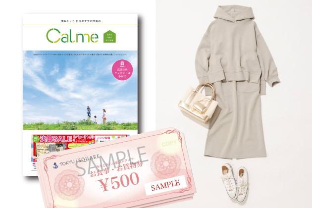横浜エリア 街のおすすめ情報誌 Calme(カルム)読者プレゼント